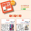 2013年の放映アニメを一挙集計!!原作マンガを一番提供した出版社はどこだ!?