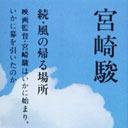 やっぱり引退撤回!?スタジオジブリ宮崎駿監督が早くも映画製作に意欲?