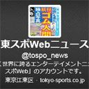 東スポがアニメ系メディアとして本格参戦!? 痛烈な皮肉と共にツイッターで怪気炎を上げる