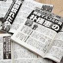 """過激化する週刊誌の""""嫌韓特集"""" 韓国人の反応は?"""