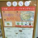 600円で食べ放題! 川越市役所食堂のバイキングは、お得……なのか?
