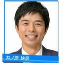"TOKIO・国分太一『いっぷく!』が『あさイチ』と裏かぶりで、高まる""V6・井ノ原快彦&有働アナ降板説"""