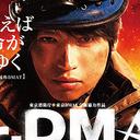 『夫のカノジョ』の悲劇再び? 関ジャニ∞・大倉忠義主演『Dr.DMAT』初回視聴率7.9%