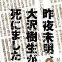 """どっちがウソをついてる? """"実子騒動""""で大沢樹生が周囲に漏らした「本当の父親」の名前とは"""