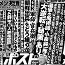 東電解体、キャロライン駐日大使……細川・小泉陣営、都知事選大逆転のシナリオとは?