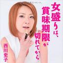 """「離婚キャラでいく」開き直った毒舌・西川史子に、""""被害者の会""""が復讐を誓っている!?"""