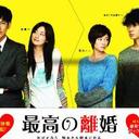 『最高の離婚』『ラジオ』ら、2013年ドラマベスト5を選出!