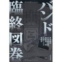 佐村河内守の別人作曲騒動が浮き彫りにした、「音楽」と「物語」の危うい関係