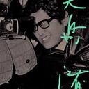大島渚『忘れられた皇軍』、自衛官いじめ自殺事件……『NNNドキュメント』が突きつける日本の闇