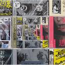 クリープハイプも……レコード会社が勝手に発売する「ベスト盤トラブル」は、なぜ起こるのか