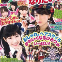 AKB48子ども向け本、佐村河内守そっくりさん大集合、ダル・カトパン熱愛報道……芸能界悲喜こもごも