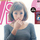 """浜崎あゆみ(35)が「ViVi」表紙で""""少女テイスト""""に挑戦も「いったい誰なんだ!?」の声"""