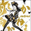 「全然盛り上がってない」AKB48・大島優子、卒業曲披露の番組が低視聴率の惨事