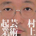 テレビで堂々と宣言! 村上隆の作品は「ブラック企業」で生産されていた!?