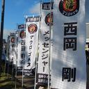 プロ野球阪神・宜野座キャンプ 西岡剛の「仮病欠席の癖」が再発中!?