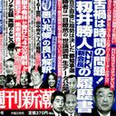 "NHK新会長 前代未聞の大放言で危惧される、""言論機関""NHKの行く末――"