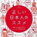 空気を読む日本人の「うやむや」「なあなあ」文化を大分析!『正しい日本人のススメ』