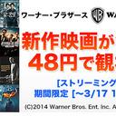 動画配信サイト『MGSシアター』で超人気映画が1本48円で視聴できる!