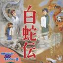 宮崎駿も惚れた「萌え」の原点を創った男――孫が語る藪下泰司の伝説