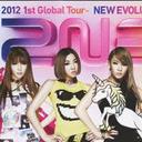 """米ビルボード総合61位も……ガールズグループ2NE1は、K-POPブーム""""最後の徒花""""か"""
