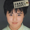 """いまだに「誰のものでもありません!?」""""ほぼ処女""""井森美幸(45)はアイドルの理想形か"""
