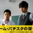 ついに劇場版ファイナルへ──ドラマ版『チーム・バチスタ』が無料公開キャンペーン中!