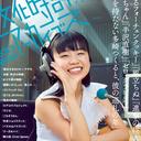 別冊サイゾー×プラネッツ「文化時評アーカイブス2013-2014」発売!