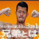 """ボクシング""""亀田ジム問題""""記者・関係者に悪質嫌がらせ続発「中傷ファックス、怪電話も……」"""