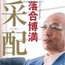 """いよいよ開幕! 中日・落合博満GM、""""オレ流""""でペナントレースに旋風を巻き起こせるか!?"""