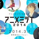 JAniCAから日本動画協会へ 一般社団法人アニメミライの未来は?