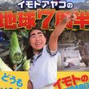 エベレスト登頂継続→断念のイモトアヤコ、ここまでがシナリオ通りだった!?