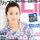「『小悪魔ageha』だけじゃない」ファッション誌、主婦向け誌が次々と……!? 休刊雑誌クロニクル