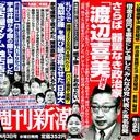 あっぱれ新潮! みんなの党・渡辺喜美代、共産党・吉良佳子……政治家スキャンダル2連発