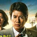視聴率は『半沢直樹』の半分……TBSの二番煎じドラマ『ルーズヴェルト・ゲーム』の反省点は?