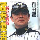 """宿敵巨人を「3タテ」も、阪神の心配はやはり和田監督の""""迷采配""""か……"""