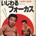 原田知世のパンチラに戸川純のおっぱいショットも!? アナログ時代のフォトコラージュ本が熱い