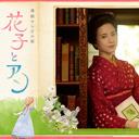 朝ドラ好調の裏に『まどマギ』 !? 『花子とアン』と『まどマギ』の共通点とは?