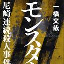 """尼崎連続変死事件に黒幕 """"モンスター""""角田美代子が愛した、闇社会のエリートとは――"""