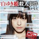 井上真央、綾野剛主演でヒットの『白ゆき姫殺人事件』の裏にあった、原作者・湊かなえの断筆騒動