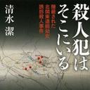足利事件から24年 ジャーナリストが迫る、北関東連続幼女誘拐殺人事件の「真実」