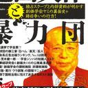 """氷川きよしだけじゃない! 創価学会信者たちの""""入信・投票強要""""の現実"""