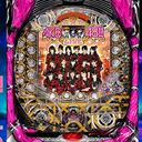 握手会襲撃で揺れる中……ドン・キホーテと訴訟中の京楽新パチンコ台展示会に「AKB48メンバー登場か?」