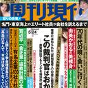 東京直撃地震を的中させた、東大名誉教授が明言「今後注意すべきは岐阜県」