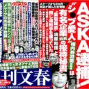 ASKA逮捕で清原和博が「精神的に不安定な状態」に!? 文春がつかんだ2人の意外な接点