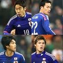 手堅いザックにサプライズ選出はなし!? サッカーW杯日本代表メンバーはこれだ!