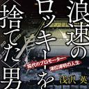 浪速シリーズの元祖・赤井英和とジム会長の愛憎劇に迫る『浪速のロッキーを<捨てた>男』