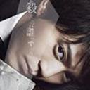 小栗旬、『BORDER』最終話の台本に「相当落ち込んでた」!? 山田優が支えた舞台裏