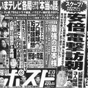 """4兆円の血税が注がれた""""国営企業""""東京電力会長が、送迎車付でゴルフ三昧!?"""