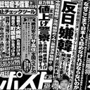 朝日新聞「吉田調書」をめぐる報道から考える、大メディアの影響力