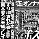第二の尼崎連続不審死事件か――謎を呼ぶ、筑後市連続失踪事件